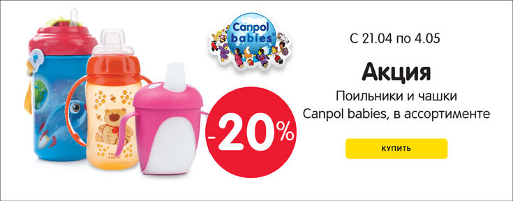 Скидка на поильники и чашки Canpol babies (Газета 4)