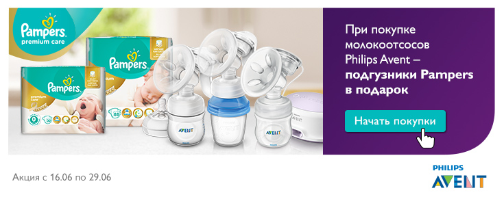 При покупке молокоотсосов Philips AVENT — подгузники Pampers в подарок