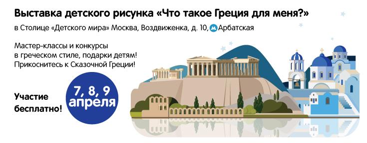 Дни Греции