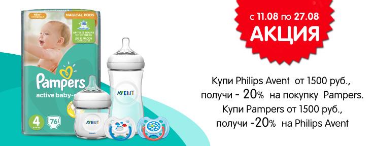 При покупке Pampers на 1500 рублей — скидка 20% на Philips Avent