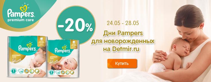 Дни Pampers Newborn