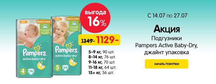 Pampers Газета 8 2