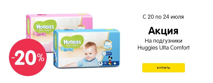 Скидка на Huggies Ultra comfort