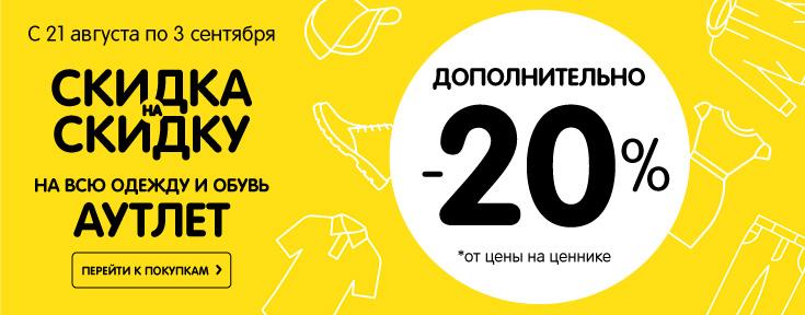 Доп.скидка 20% на Аутлет 21.08-3.09