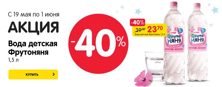 Скидка 40% на детскую воду Фрутоняня