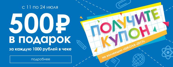Дарим 500 рублей за каждую 1000 рублей ШКОЛА
