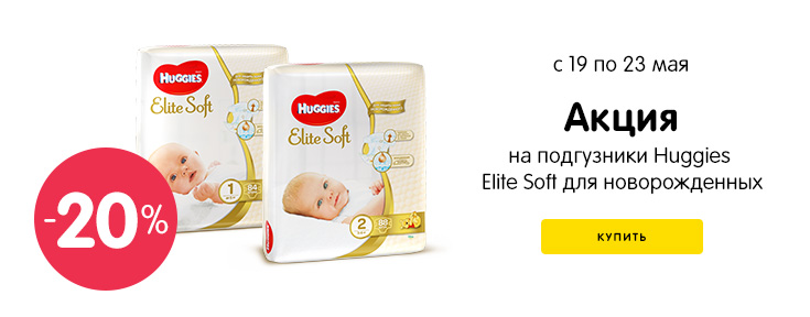 Скидка 20% на Huggies Ultra Comfort