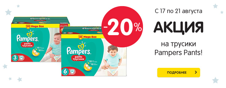 ПВД Pampers