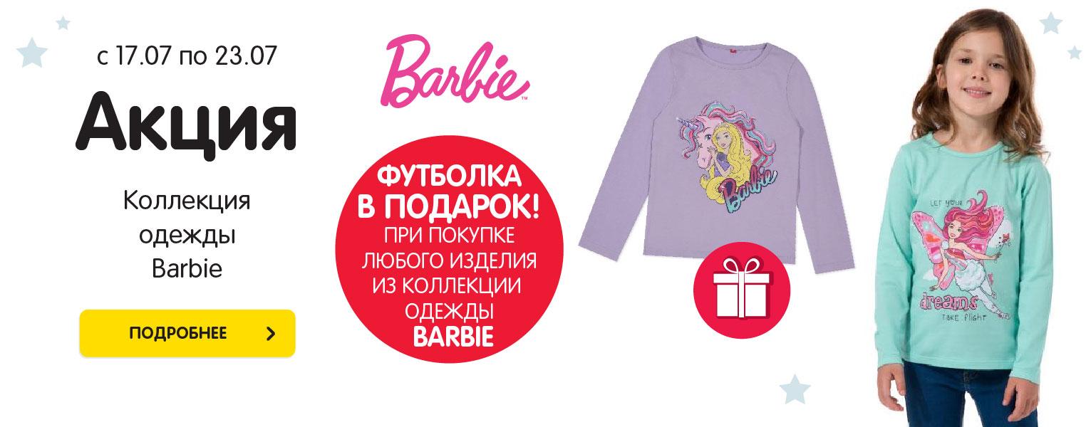 Футболка Barbie в подарок при покупке любого изделия из коллекции одежды Barbie