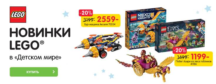 Скидка 20% на новинки LEGO