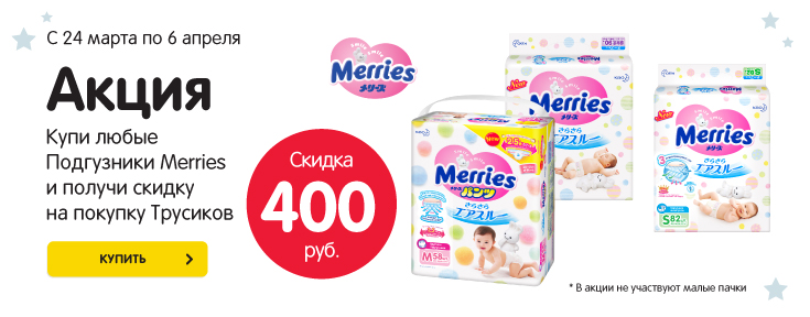 Купите эконом подгузники Merries и получите купон на скидку 400 р на трусики