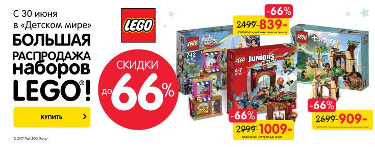 Большая распродажа Лего
