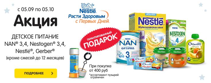 При покупке питания Nestle — в подарок мыльные пузыри и промо-код на участие в розыгрыше 2