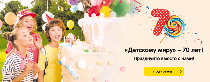«Детскому миру» — 70 лет! Празднуйте вместе с нами! 2