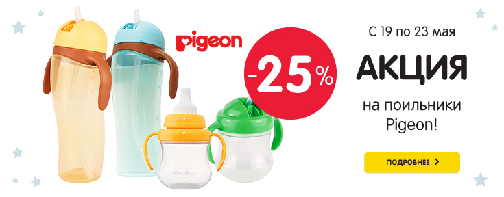 ПВД Pigeon