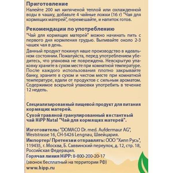 аллергия на чай хипп для лактации