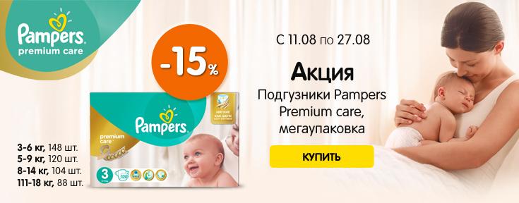 Газета 9 Pampers premium