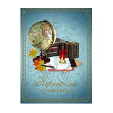 Портфолио ученика - Купить по самым низким ценам в интернет-магазине srazukupi.ru