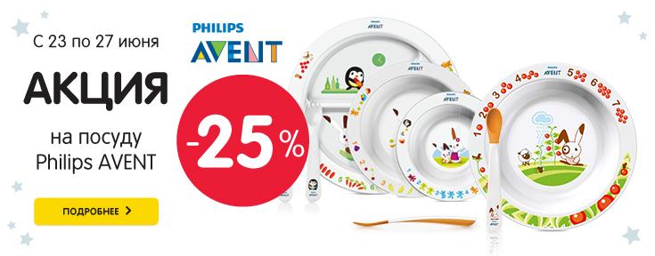 ПВД Philips avent 2