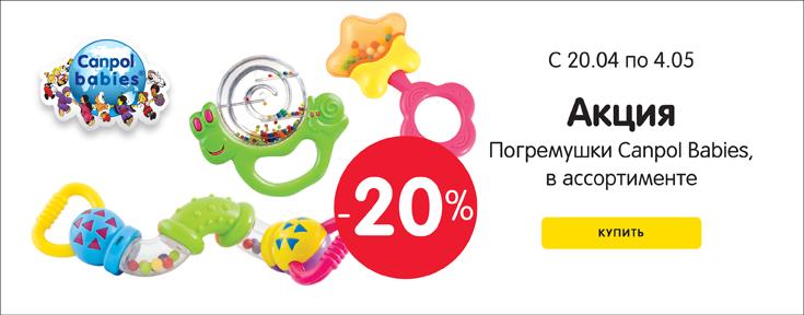 Скидка 20% на погремушки Canpol Babies