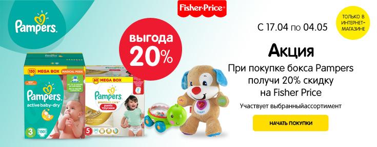 При покупке любого мегабокса подгузников или трусиков Pampers — скидка 20% на игрушки Fisher Price