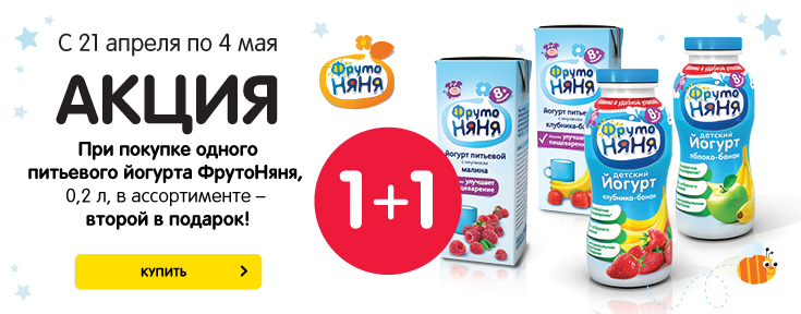 Второй питьевой йогурт Фрутоняня в подарок