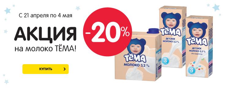 Скидка 20% на молоко Тёма