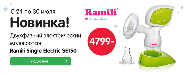 Молокоотсос Ramili