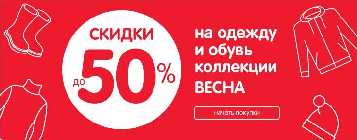 Распродажа ОиО 50%