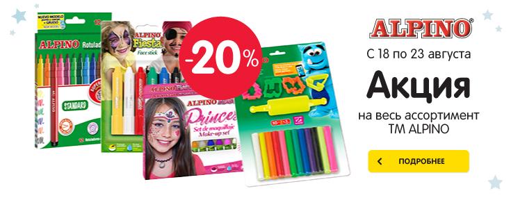 Скидка 20% на детский аквагрим Alpino 2