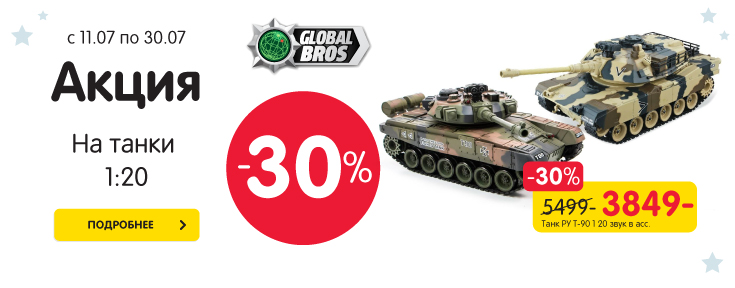 Скидка 30% на танки Global Bros 1:20