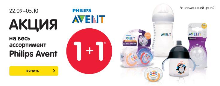 Второй продукт Philips AVENT в чеке — бесплатно2