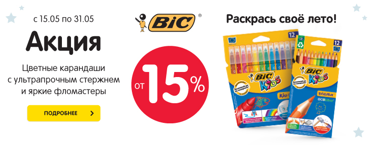 Скидка до 15% на канцелярские товары BIC