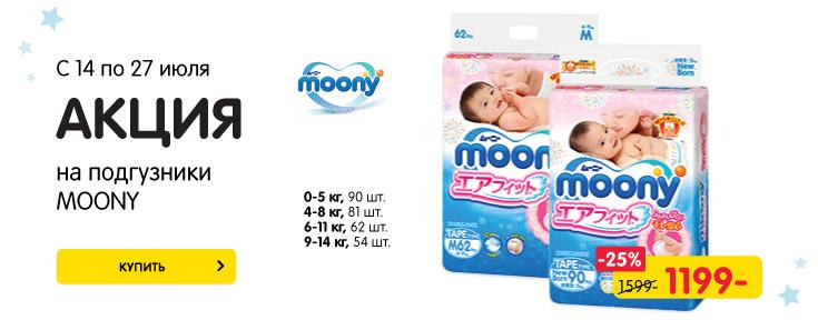 Moony Газета 8