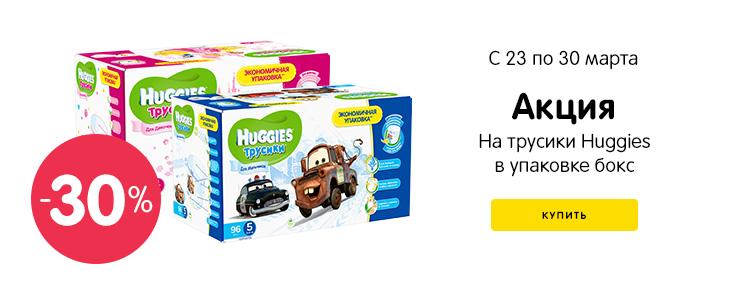 Скидка до 30% на большие упаковки подгузников Huggies