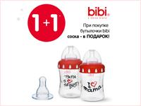 При покупке бутылочки Bibi — соска в подарок