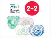 При покупке 2 пустышек/аксессуаров Philips Avent — еще 2 в подарок