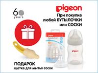 При покупке бутылочки/соски Pigeon — щетка для мытья сосок в подарок