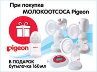 При покупке молокоотсоса Pigeon — бутылочка Pigeon в подарок