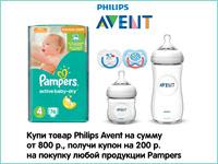 При покупке продукции Philips Avent на сумму от 800 руб. — в подарок купон на 200 руб. на покупку любой продукции Pampers