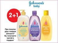 Третий товар Johnson's baby в подарок