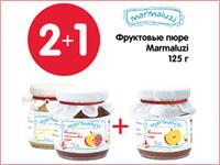 При покупке двух баночек фруктового пюре Marmaluzi — третья в подарок