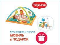 При покупке коврика Tiny Love — мобиль в подарок