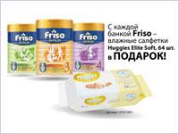 При покупке смеси Friso — влажные салфетки Huggies в подарок!