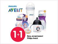 Второй продукт Philips AVENT в чеке — бесплатно!