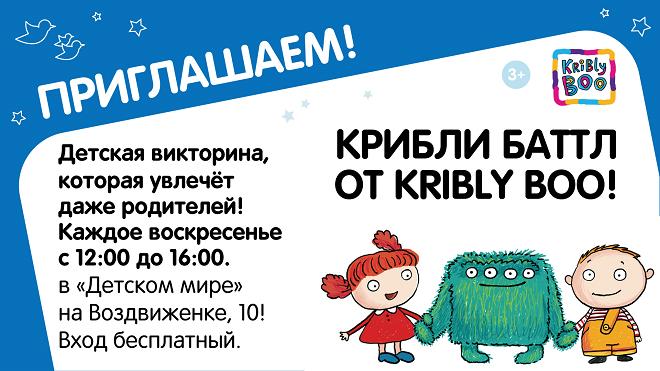 """Детская викторина """"КРИБЛИ БАТТЛ"""" в главном Детском мире на Воздвиженке!"""