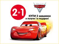 Третья машинка Cars от Mattel в подарок