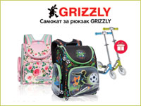 Самокат за рюкзак GRIZZLY