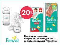 При покупке Pampers на 1500 рублей — скидка 20% на Philips Avent. При покупке Philips Avent на 1500 рублей — купон на скидку 20% на Pampers