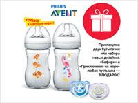 При покупке 2 бутылочек Philips Avent или набора новой серии — пустышка в подарок
